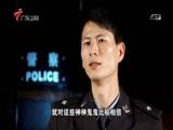 《南粤警视》 20160724 神医迷局