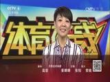 《体育在线》 20160728 系列报道 备战里约 中国女子跆拳道队