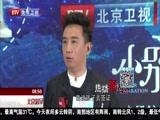 [北京您早]《小别离》剧本贴近生活 黄磊海清谈育儿经
