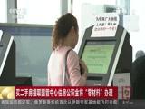 """[中国新闻]买二手房提取国管中心住房公积金将""""零材料""""办理"""