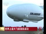 [中国新闻]世界上最大飞艇首航成功
