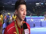[乒乓球]马龙:里约奥运之旅值得一辈子回忆