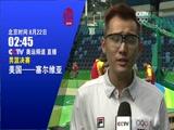 [每日集锦]直播预告:07:00 里约奥运会闭幕式
