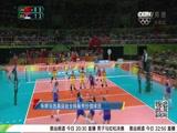 [奥运新闻]朱婷当选奥运会女排最有价值球员