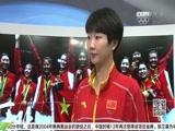 [奥运新闻]郎平:女排精神是团队精神和永不放弃