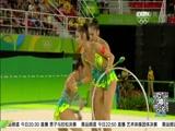 [全景奥运]带伤上阵 中国艺体队无缘决赛