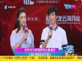 [娱乐乐翻天]吴秀波与郭德纲同台遭调侃 众星玩喜剧秒变无厘头