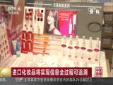 [中国新闻]进口化妆品将实现信息全过程可追溯