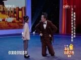 《CCTV家庭幽默大赛 第二季》 20160917 精编版 16:08