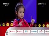 《CCTV家庭幽默大赛 第二季》 20160917 精编版 14:50