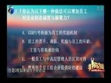[非你莫属]乖乖女杨瑷瑜自称女汉子 一言不合就当场较量 成功应聘盈科旅游