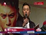 [娱乐星天地]《追凶者也》画风突变 刘烨现场起舞