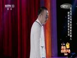 《CCTV家庭幽默大赛 第二季》 20160921 精编版 22:36