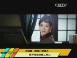 【影视快报】赵丽颖《胭脂》MV曝光 携手陆毅演绎三高cp