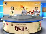 文明之城 志愿之城 道德讲堂 2016.9.25 - 厦门电视台 00:10:16
