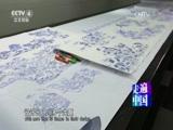 《走遍中国》 20160926 5集系列片《筑梦》(1)青花之城