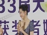 许晴获第33届大众电影百花奖最佳女主角奖