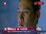 [娱乐星天地]施展拳脚也不怵!陆毅:我乃武行出身!