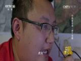 《中国建设者》 20161002 地下宝藏