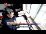 《走近中国消防》 20161003 丁邦朝:古稀老人的执着