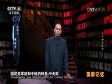 20161002 《新中国1949》系列 第一集