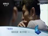 极致玩家·摇摆北京 第二集 00:24:55
