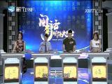 闽南话听讲大会 2016.10.08 - 厦门卫视 00:44:00