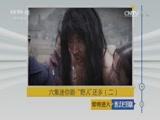 """《普法栏目剧》 20161011 六集迷你剧·""""野人""""还乡(二)"""