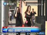 东南亚观察  2016.10.15 - 厦门卫视 00:08:45
