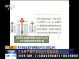 [午夜新闻]北京:未办理出生医学证明的无户口人员怎么办?