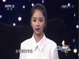 [艺术人生]人生课堂:谭松韵最欣赏的演员
