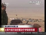 《中国新闻》 20161024 11:00