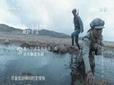 隐秘征程——红军长征在四川 第六集 草地的穿行 00:24:49