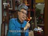 [艺术人生]人生课堂:胡松华——被父逼迫学画画