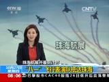 """珠海航展开幕倒计时:""""八一""""飞行表演队抵达珠海"""