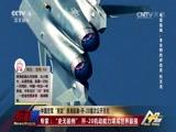 """[今日亚洲]中国空军""""亮剑""""珠海航展·歼-20首次公开亮相"""