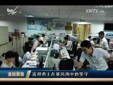 金融聚焦 2016.10.29 - 厦门电视台 00:20:19