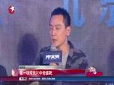 """[娱乐星天地]《冲天火》首映:张静初当众""""诉苦""""!"""