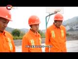 《走近中国消防》 20161114 苗寨里的消防队