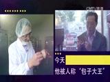 《中国创业者》第一集 他乡·故乡 00:44:59