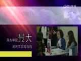 《中国创业者》第六集 永不言败 00:44:59