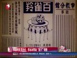 """[娱乐星天地]年轻时尚 周杰伦、李冰冰带动""""双11""""销售"""