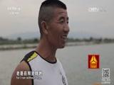 《走遍中国》 20161125 渔民马拉松