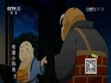 [第1动画乐园]《布袋小和尚2》 第35集 懒家丁