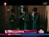"""[娱乐星天地]三十五岁的杜淳 电影圈的""""新兵"""""""