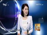 """向""""高空抛物""""说不! 文明论坛 2016.12.4 - 厦门电视台 00:12:24"""