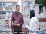 消失的建筑 闽南通 2016.12.03 - 厦门卫视 00:25:10