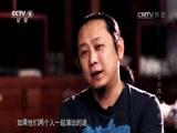 《音乐公路之旅》第六集 山水琴心(下) 00:49:52