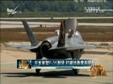 日本首架F-35到货 打破均势意在何方 军情全球眼 2016.12.10 - 厦门电视台 00:24:42