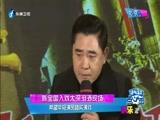 [娱乐乐翻天]陈宝国入戏太深泪洒现场 希望年轻演员踏实演戏